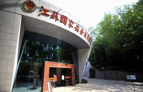 Jiangsu National Security Museum (Cina)